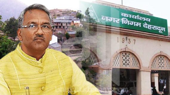 सूबे के 375 गांवों को सीएम त्रिवेंद्र सिंह रावत ने नगर निकायों से जोड़ा