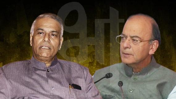 यशवंत सिन्हा का पार्टी पर वार, 'नोटबंदी ने घटती जीडीपी के बीच आग में तेल डालने का काम किया'