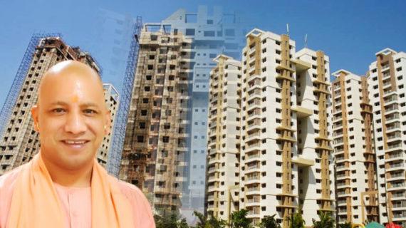 योगी सरकार का बिल्डरों को आदेश- 3 महीने में दें 50 हजार घर, नहीं तो होगी कार्रवाई