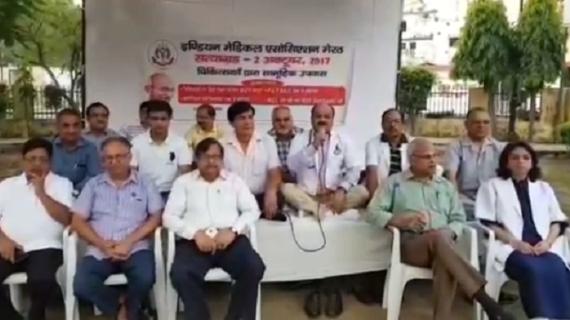 इंडियन मेडिकल एसोसिएशन दिल्ली के डॉक्टरों की हड़ताल, 3 लाख से ज्यादा चिकित्सक हड़ताल पर