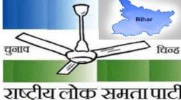 बिहार: समस्तीपुर में हुई फायरिंग को लेकर राजनीति तेज, रालोसपा ने कि जांच की मांग