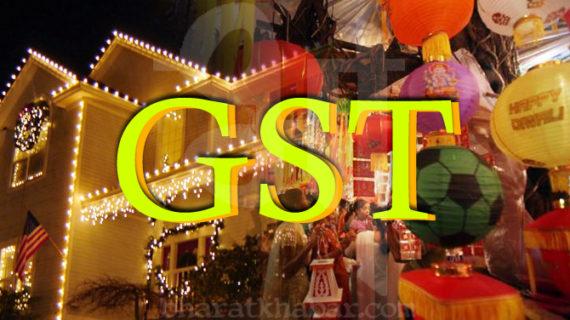 जानिए: जीएसटी लागू होने के बाद कैसी होगी इस साल की दिवाली