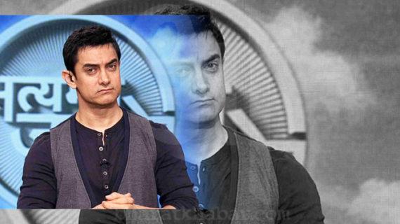 राज्य सरकार का ये अभियान बना आमिर के शो 'सत्यमेव जयते' में रूकावट