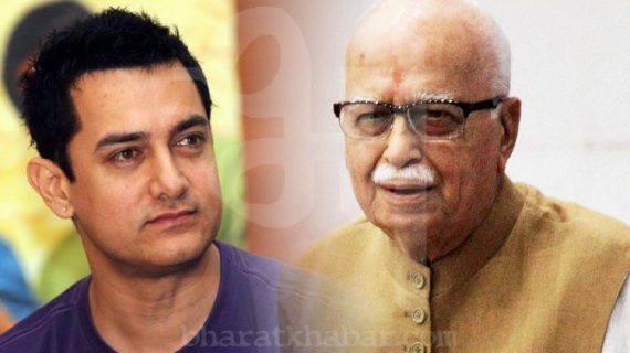 आडवाणी के लिए आमिर ने की सीक्रेट सुपर स्टार की स्क्रीनिंग