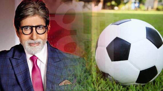 अपनी आने वाली फिल्म के लिए फुटबाल खेलेंगे अमिताभ बच्चन