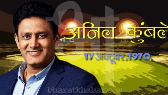 जन्मदिन स्पेशल: ऐसे दी भारतीय क्रिकेटरों ने कुंबले को जन्मदिन का बधाई