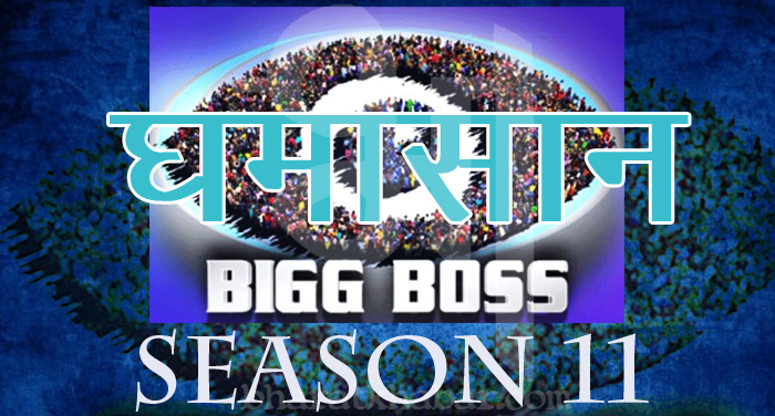 big boss 11