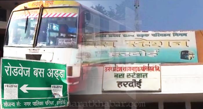 journey,travelers, grossly, miserable, upsrtc, roadways bus