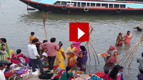वायरल: घाट पर छठ पूजा के लिए जमा हुए लोग, लोगों में खुशी का माहौल