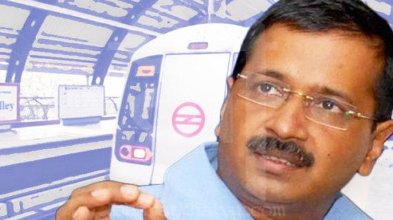 मेट्रो किराया पर सीएम केजरीवाल की नाराजगी, 'मेट्रो में लोग नहीं होंगे तो फायदा कैसे होगा ?'