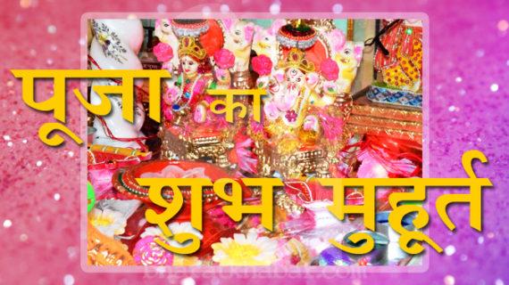 27 साल बाद दीपावली पर बन रहा है चित्रा योग, ये है पूजा का सही समय