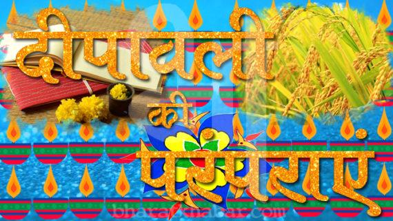 जानिए रोशनी के त्योहार दीपावली पर देश में कौन-कौन सी प्रथाओं का है प्रचलन