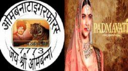 राजस्थान: बीकानेर में भंसाली की फिल्म पद्मावती का बन्न टाइगर फोर्स ने किया विरोध