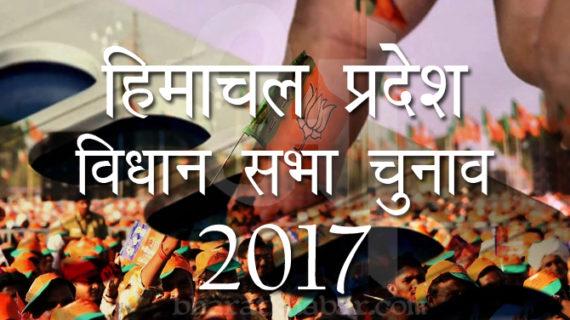 हिमाचल प्रदेश चुनाव : बीजेपी ने अपने उम्मीदवारों के नामों की घोषणा की
