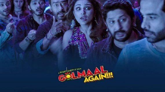 गोलमाल अगेन ने तोड़े ये रिकॉर्ड, जाने कैसे बनी अजय देवगन के करियर की सबसे हिट फिल्म