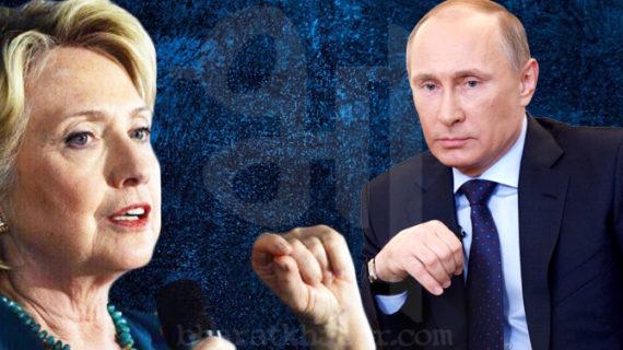 रूस के राष्ट्रपति पुतिन से है अमेरिका को सबसे ज्यादा खतरा: हिलेरी