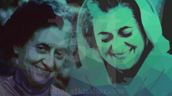 बहुमुखी प्रतिभा की धनी, भारत रत्न से सम्मानित, कुछ ऐसी थी इंदिरा गांधी की शख्सियत…