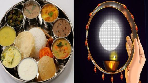 करवा चौथ को सजाएं कम समय में व्यंजनों की थाली