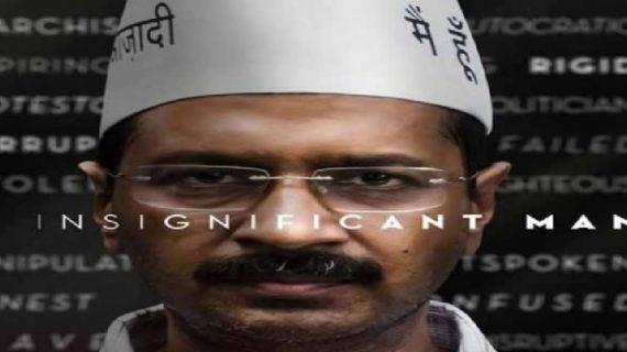 रिलीज हुआ अरविंद केजरीवाल पर बनी डॉक्यूमेंट्री फिल्म का ट्रेलर
