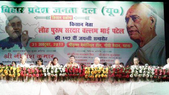 सरदार पटेल जयंती पर सीएम नीतीश ने कहा, बिहार तेजी से आगे बढ़ रहा है