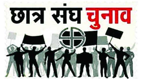 इंदौर: छात्र संघ चुनाव रद्द, छात्र नेताओं ने की सरकार के खिलाफ नारेबाजी