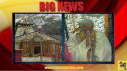 उत्तराखंड और हिमालय से है पीएम मोदी का पुराना कनेक्शन