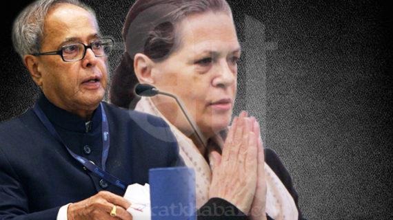 मनमोहन के राष्ट्रपति बनने के बाद लगा मुझे पीएम बनाएंगी सोनिया: प्रणब मुखर्जी