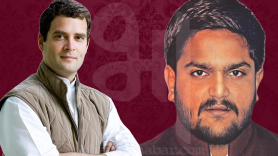 कांग्रेस नेताओं और हार्दिक के बीच बैठक खत्म, समर्थन पर 7 नवंबर को फैसला