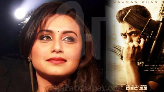 रानी मुखर्जी का फिल्म टाइगर है जिंदा के साथ कनेक्शन