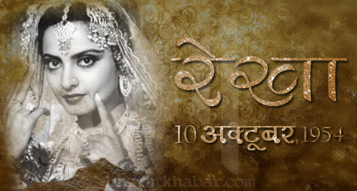 rekha birthday special