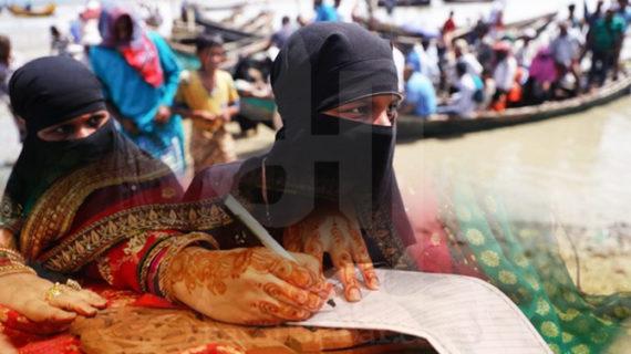 बांग्लादेश : प्रतिबंध के बावजूद बांग्लादेशी युवक ने रोहिंग्या युवती से रचाई शादी