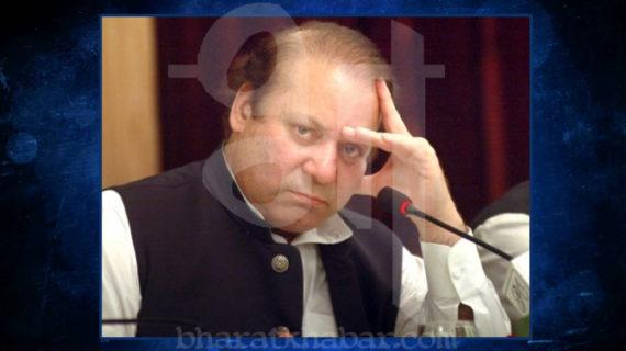 पाकिस्तान: नवाज शरीफ की मुश्किलें बढ़ी, पार्टी के अध्यक्ष पद से देना पड़ सकता है इस्तीफा