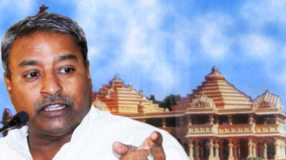 'अयोध्या में बनकर ही रहेगा राम मंदिर'