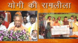 अयोध्या से सीएम योगी LIVE: सांप्रदायिकता और आतंकवाद मुक्त भारत बनाएंगे