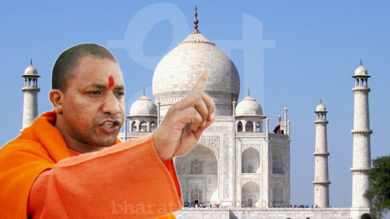 बीजेपी नेताओं के विवादित बोल के बाद सीएम योगी का 'वाह ताज'!