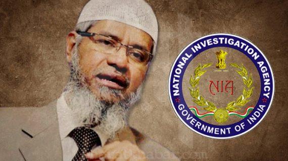 जाकिर नाइक जल्द होगा कानून की कैद में, NIA ने दाखिल किया आरोप पत्र