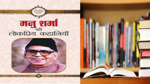 नहीं रहे हिंदी का सबसे बड़ा उपन्यास लिखने वाले मनु शर्मा…
