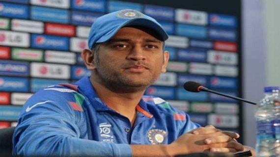 धोनी ने खोला राज, इस वजह से 2007 में मिली थी टीम की कप्तानी