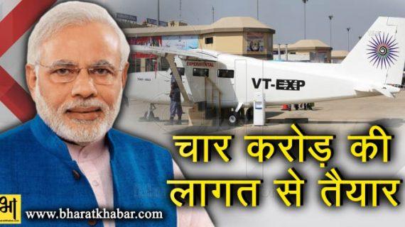 देश में बना 4 करोड़ की लागात से स्वदेशी विमान, प्लेन के नाम में पीएम मोदी का नाम भी शामिल