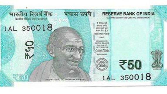 50 रुपए के नए नोट को लेकर संशय व्याप्त