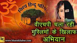 राजस्थान: बीएचपी मुस्लिमों के खिलाफ बांट रही पर्चे, लव जिहाद को लेकर चलाया कैंपेन