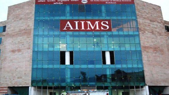 दिल्ली के एम्स से महंगा हुआ ऋषिकेश एम्स में इलाज कराना