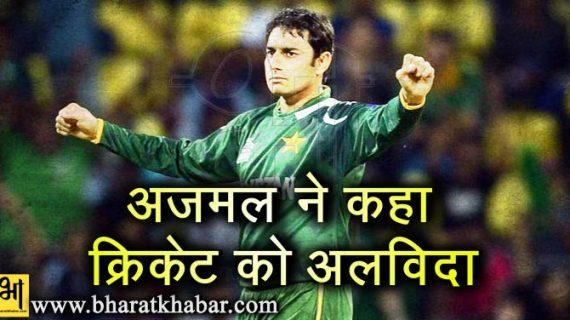 पाक के शीर्ष ऑफ स्पिनर सईद अजमल ने कहा क्रिकेट को अलविदा, ये फैसला आज भी करता है परेशान