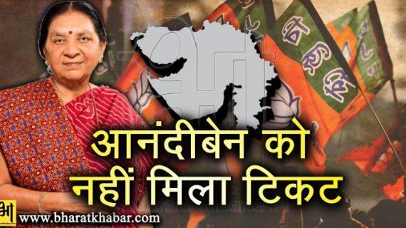 गुजरात चुनाव: बीजेपी ने जारी की उम्मीदवारों की आखिरी सूची, पूर्व सीएम को नहीं मिला टिकट