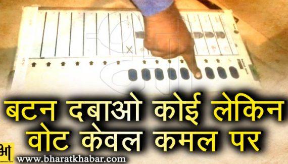 ईवीएम पर लगे सवालिया निशान, यूपी निकाय चुनाव में ईवीएम का वीडियो हुआ वायरल