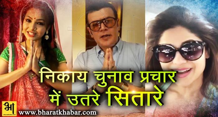 भाजपा प्रत्याशी के समर्थन में सितारों नें मांगे वोट