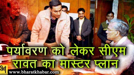 पर्यावरण को लेकर मुख्यमंत्री त्रिवेन्द्र सिंह रावत की योजना