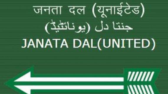 """चुनाव चिन्ह की जंग: चुनाव आयोग ने नीतीश को दिया """"तीर"""" शरद को दिखाया ठेंगा"""
