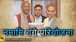 नमामि गंगे परियोजना को लेकर केन्द्रीय मंत्री डॉ सत्यपाल सिंह और सीएम त्रिवेन्द्र रावत ने की बैठक