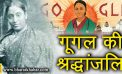 भारत कि पहली महिला डॉक्टर को गूगल ने दी श्रद्धांजलि, बनाया डूडल